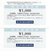 2016_11東京個別指導学院株主優待