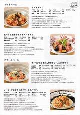 2015_09三光MFレシピ2