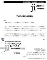 2017_04宝印刷クオカード当選