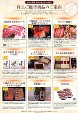 2013_11コロワイド株主優待パンフ
