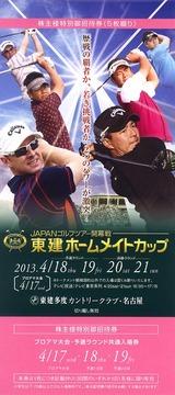 2013_4東建コーポレーション株主優待2