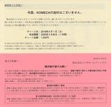2019_05コメダHD株主優待
