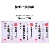 2001_5カスミ株主優待