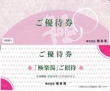 2015_11極楽湯株主優待