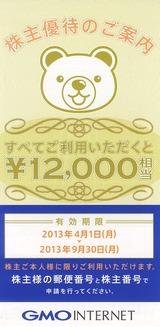 2013_3GMO株主優待