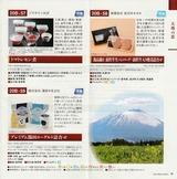 2020_04北日本銀行株主優待4