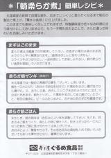 2021_02千趣会株主優待到着レシピ