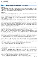 2019_03GMOファイナンシャルHD株主提案
