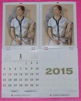 2014_12武田薬品工業カレンダー