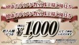 2015_06ラウンドワン株主優待2