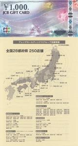 2019_05アレンザHD株主優待