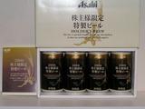 2006アサヒビール株主優待