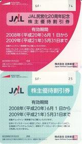 2008_5JAL株主優待