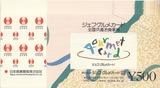 2017_06日本商業開発株主優待