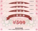 2011幸楽苑株主優待