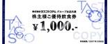 2006_9タスコシステム株主優待