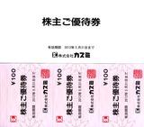 2011_11カスミ株主優待