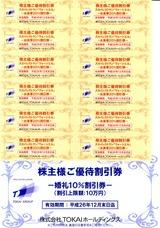 2014_06TOKAI株主優待2