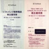 2011_6ソフトバンク株主優待