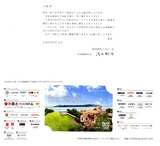 2013ノバレーゼ株主優待1