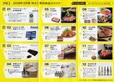 2019_07MCJ株主優待選択