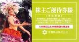 2011_12常磐興産株主優待