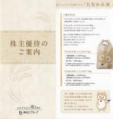 2017_12長谷工株主優待