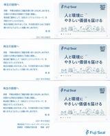 2021_06フジシールインタ株主優待