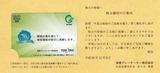 2014_12東亜ディーケーケー株主優待