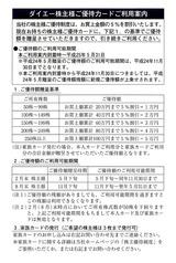 2012_11ダイエー株主優待