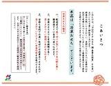 2019_12コロワイドおせちレシピ