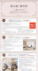 2019_06長谷工C株主優待