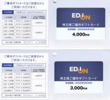 2021_06エディオン株主優待