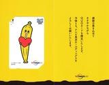 2020_05テレビ東京株主優待