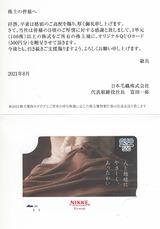 2021_08ニッケ株主優待1