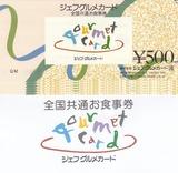 2021_09日本商業開発株主優待到着1