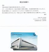 2015_12さくらインターネット株主優待