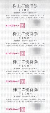 2019_05エコス株主優待