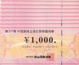 2017_05ビックカメラ株主優待