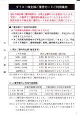 2010ダイエー株主優待