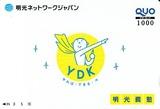 2016_11明光ネットワークジャパン株主優待