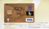 2015_12イオンカード