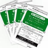 2017_07東建C株主優待選択