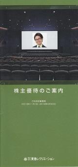 2018_09東急レクリエーション株主優待