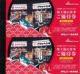 2017_06チムニー株主優待