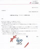 2021.08.23日興IRQuoカード当選