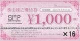 2019_11SFPHD株主優待