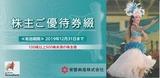 2018_12常磐興産株主優待