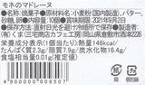 2021_08ベネッセHD株主優待マドレーヌ