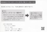 2017_05コメダギフト商品